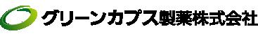 グリーンカプス製薬株式会社